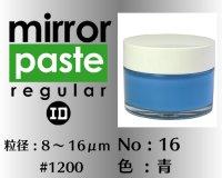 ミラーペースト レギュラー 40g No.16 青 8〜16μm  #1200