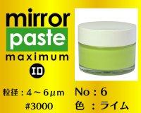 ミラーペースト マキシマム 100g No.6 ライム 4〜6μm  #3000