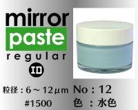ミラーペースト レギュラー 40g No.12 水色 6〜12μm  #1500
