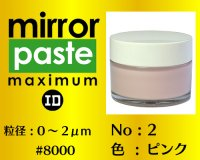 ミラーペースト マキシマム 100g No.2 ピンク 0〜2μm  #8000