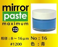 ミラーペースト マキシマム 40g No.16 青 8〜16μm  #1200
