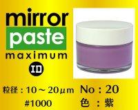 ミラーペースト マキシマム 100g No.20 紫 10〜20μm  #1000