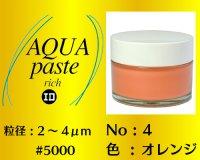 アクアペースト リッチ 65g No.4 オレンジ 2〜4μm  #5000