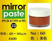 ミラーペースト マキシマム 40g No.60 茶色 40〜600μm  #400
