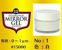 ミラージェル ゴールド 100g No.1 白   0〜1μm   #15000