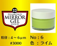 ミラージェル ゴールド 100g No.6 ライム 4〜6μm  #3000
