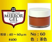 ミラージェル ゴールド 40g No.60 茶色 40〜600μm  #400