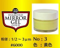 ミラージェル ゴールド 100g No.3 黄色 1/2〜3μm  #6000