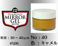 ミラージェル シルバー 40g No.40 キャメル 30〜40μm  #500