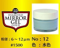 ミラージェル ゴールド 65g No.12 水色 6〜12μm  #1500