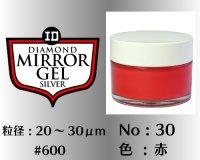 ミラージェル シルバー 65g No.30 赤 20〜30μm  #600