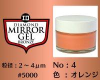 ミラージェル ブロンズ 100g No.4 オレンジ 2〜4μm  #5000