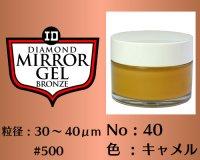 ミラージェル ブロンズ 40g No.40 キャメル 30〜40μm  #500