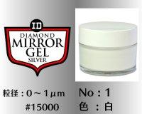ミラージェル シルバー 100g No.1 白   0〜1μm   #15000