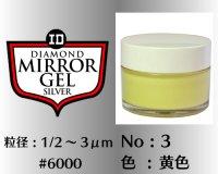 ミラージェル シルバー 65g No.3 黄色 1/2〜3μm  #6000