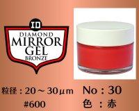ミラージェル ブロンズ 40g No.30 赤 20〜30μm  #600