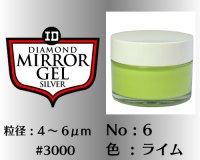 ミラージェル シルバー 65g No.6 ライム 4〜6μm  #3000