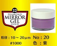 ミラージェル ゴールド 40g No.20 紫 10〜20μm  #1000