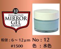 ミラージェル ブロンズ 40g No.12 水色 6〜12μm  #1500