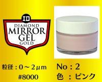 ミラージェル ゴールド 65g No.2 ピンク 0〜2μm  #8000