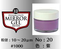 ミラージェル シルバー 40g No.20 紫 10〜20μm  #1000