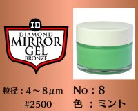ミラージェル ブロンズ 100g No.8 ミント 4〜8μm  #2500