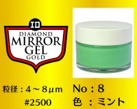 ミラージェル ゴールド 100g No.8 ミント 4〜8μm  #2500