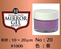 ミラージェル ブロンズ 65g No.20 紫 10〜20μm  #1000