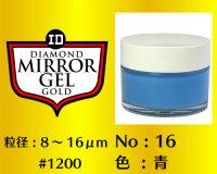 ミラージェル ゴールド 65g No.16 青 8〜16μm  #1200