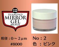 ミラージェル ブロンズ 100g No.2 ピンク 0〜2μm  #8000