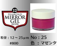 ミラージェル シルバー 40g No.25 マゼンタ 12〜25μm  #800