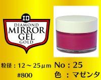 ミラージェル ゴールド 40g No.25 マゼンタ 12〜25μm  #800