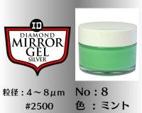 ミラージェル シルバー 100g No.8 ミント 4〜8μm  #2500