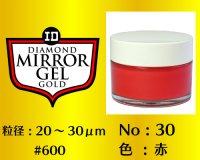 ミラージェル ゴールド 65g No.30 赤 20〜30μm  #600