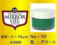 ミラージェル ゴールド 100g No.10 グリーン 5〜10μm  #2000