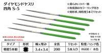 ダイヤモンドヤスリ S-5四角  #600 (5本セット)
