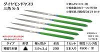 ダイヤモンドヤスリ S-5三角  #800 (5本セット)