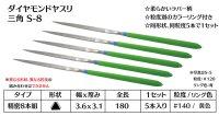 ダイヤモンドヤスリ S-8三角  #140 (5本セット)