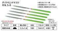 ダイヤモンドヤスリ S-8半丸  #80 (5本セット)
