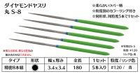 ダイヤモンドヤスリ S-8丸  #120 (5本セット)