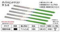 ダイヤモンドヤスリ S-8平  #80 (5本セット)
