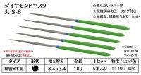 ダイヤモンドヤスリ S-8丸  #140 (5本セット)