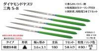 ダイヤモンドヤスリ S-8三角  #80 (5本セット)