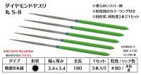 ダイヤモンドヤスリ S-8丸  #80 (5本セット)
