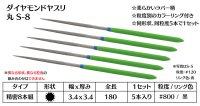 ダイヤモンドヤスリ S-8丸  #800 (5本セット)
