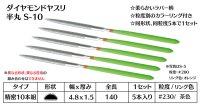 ダイヤモンドヤスリ S-10半丸  #230 (5本セット)