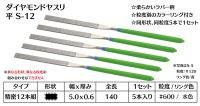 ダイヤモンドヤスリ S-12平  #600 (5本セット)