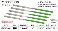 ダイヤモンドヤスリ S-10平  #100 (5本セット)