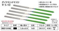 ダイヤモンドヤスリ S-10平  #80 (5本セット)
