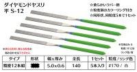 ダイヤモンドヤスリ S-12平  #170 (5本セット)